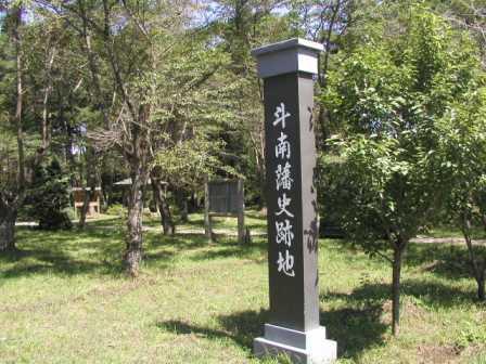 下北半島に斗南藩の足跡を訪ねる(2)